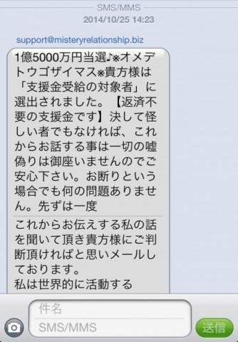1億5000万円くれるという迷惑メールの内容
