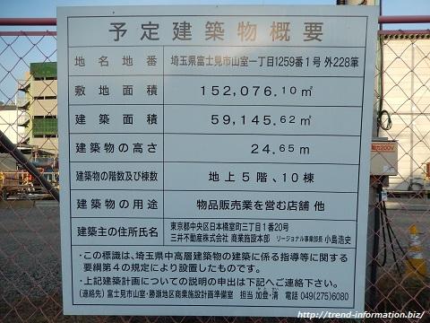 ららぽーと富士見の建設計画